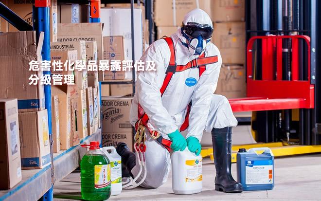危害性化學品暴露評估及分級管理